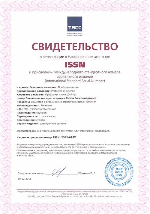 ISSN-ONLINE-the-publication-of-scientific-articles