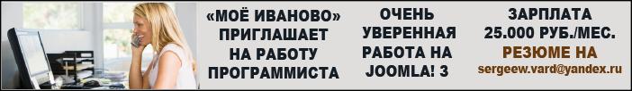 BANNER-RABOTA-HORIZONTALLY