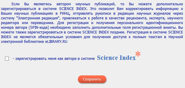 SCIENCE INDEX